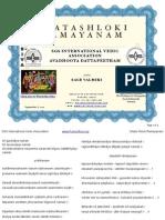 Shata Shloki Ramayanam