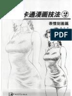How to Draw Manga _E Vol.2