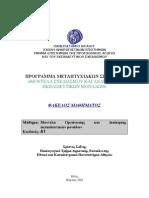 Μοντέλα Οργάνωσης και Διοίκησης εκπαιδευτικών μονάδων