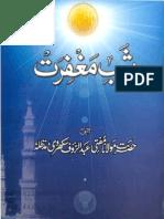 Shab_e_Maghfirat[1]
