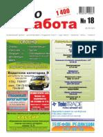 Aviso-rabota (DN) - 18 /018/