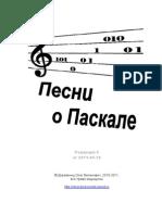 Pesni_o_Paskale_2011-05-16
