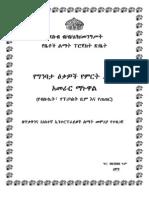 Production Mgt Manual Final Copy11