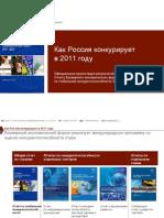 Strategy Partners GCR 2011 v1