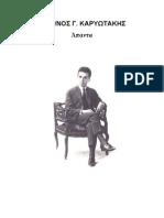 Kariotakis Apanta eBooks4Greeks.gr