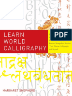 Virtual Swahili Alphabet Template From Margaret Shepherd, author of Learn World Calligraphy