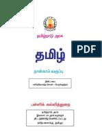 Class 4 Tamil