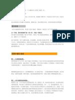 Peking Girl Interview Experience