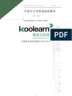 2010年新东方考研数学复习讲义(2011年考研必备)免费下载