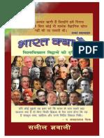 भारत क्या है -- -Hindi