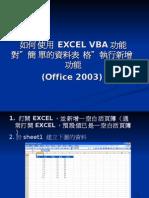 EXCEL巨集 VBA_97.10.05