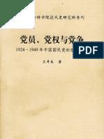 党员、党权与党争+1924--1949年中国国民党的