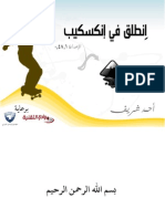 Itwadi Learn Inkscape