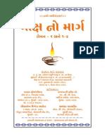 Gujarati english dictionary stopboris Image collections