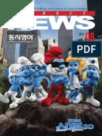 교재_201108_Direct_News