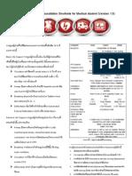 Cardiopulmonary Resuscitation Shortnote for Medical Student