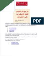 Al-Marafah Educational Journal Reviews the OWCp