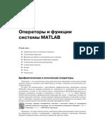 Функции Matlab