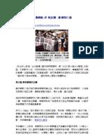 20081008  SARS是中國生化戰劑說  府院定調:蔡朝明口誤