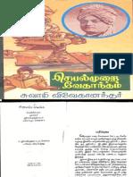 Swami Vivekaanandha