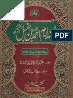 Musnad Ahmad Ibn Hanbal in Urdu 5of14