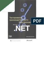 Microsoft Corporation Тестирование производительности Web-приложений Microsoft