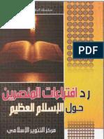 رد افتراءات المنصرين حول الاسلام العظيم