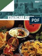 Кухни народов мира Узбекская кухня