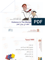 العنف في میدان العمل