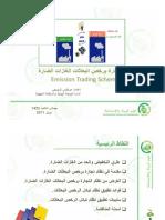 نظام تجارة برخص انبعاثات الغازات الضارة