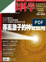 环球科学SCIAM2007-5