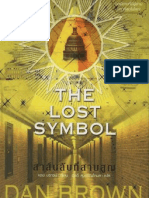 Dan Brown The Lost Symbol Dan Brown