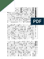 学遊倶樂部通信 第一号