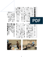 学遊倶樂部通信 第二号