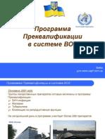 Программа Преквалификации в системе ВОЗ