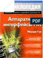 Аппаратные интерфейсы ПК