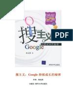 [搜主義:Google持續成長的秘密].張遠昌.文字版