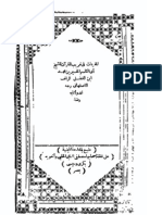 Mufradat Quran by Raghib Isfahani