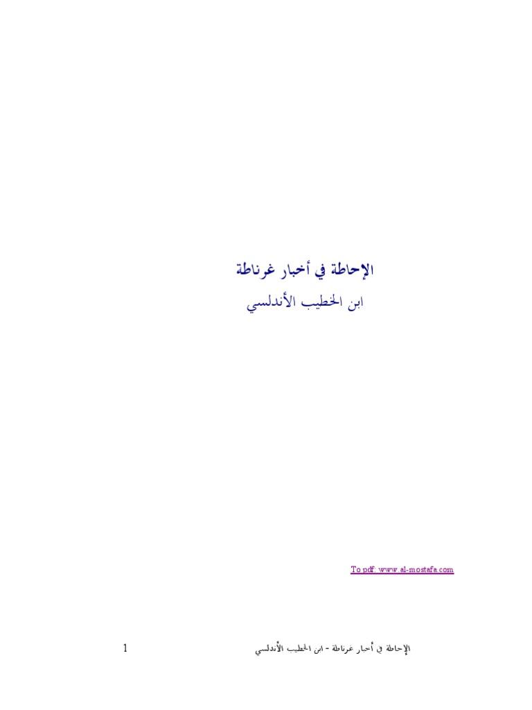 566ad2b77a2b4 الاحاطة في اخبار غرناطة اندلس