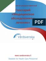 Russian Medical Examinations and Treatments Glossary