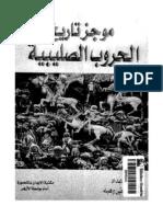 موجز تاريخ حروب صليبية