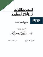 موسوعة الحروب الصليبية  صليبية