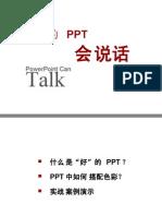 ppt中如何搭配色彩new