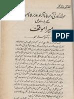 My View Point About Maulana Madni , Maulana Azaad and Maulana Maududi by Dr Israr Ahmed