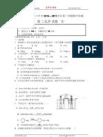 北京市第六十六中学2010-2011学年高二下学期期中考试(化学)(无答案)