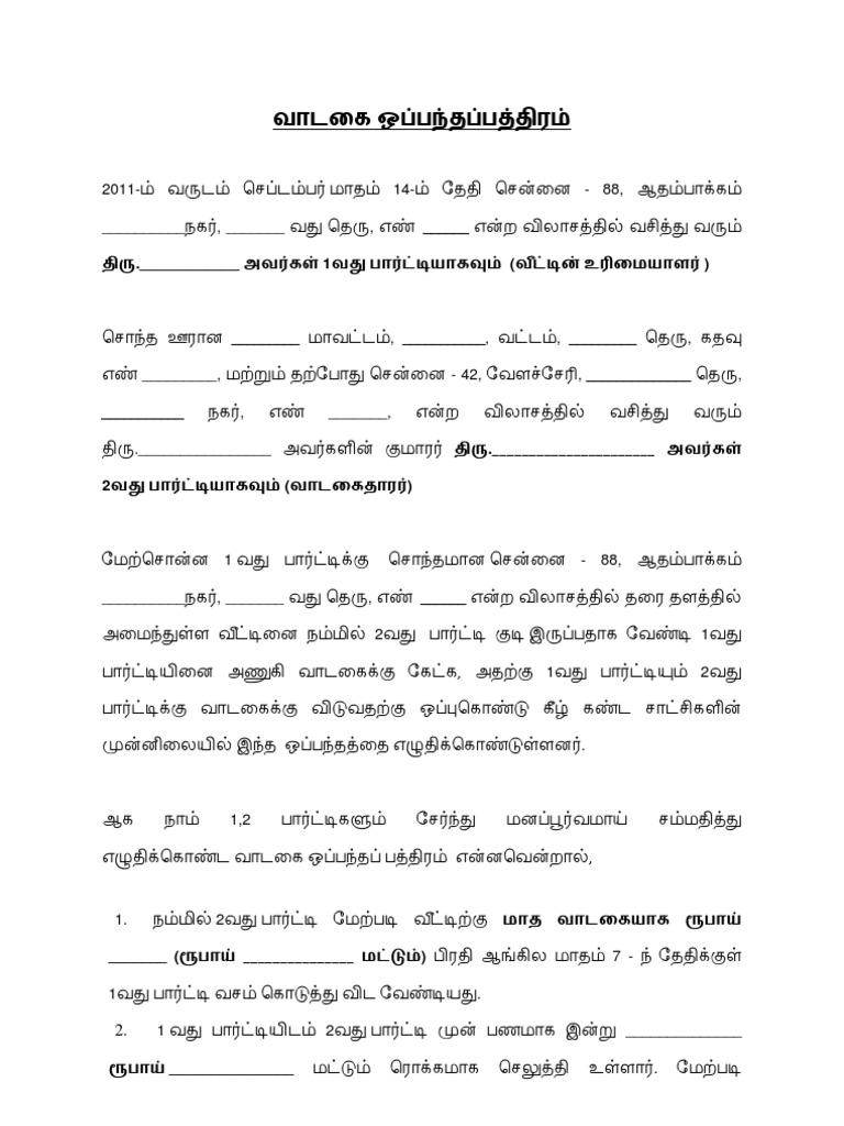 Doc464603 Sample House Rental Agreement Word Format Rental – Sample Rental Agreement Word Document