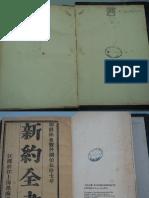 麥都思, 施敦力  譯 (1857) 南京官話譯本_新約全書1280x768