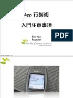 APP 行銷術 - 入門注意事項