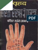 Vruhad Hast Rekha Shastra 001758