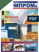 Вестник АтомПрома №8, август 2011